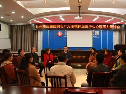 我院与广元市精神卫生中心开展心理压力研讨会